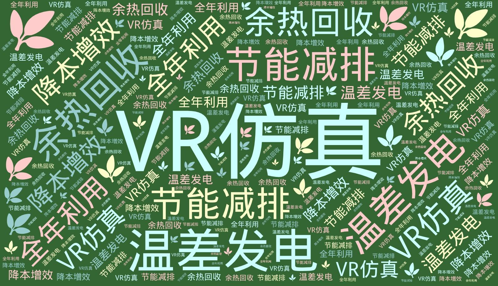 词云图,文字云图,VR仿真 温差发电 节能减排 余热回收 全年利用 降本增效 :herb: