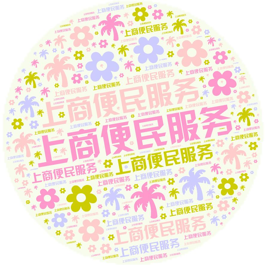 词云图,文字云,上商便民服务 :blossom: :palm_tree: